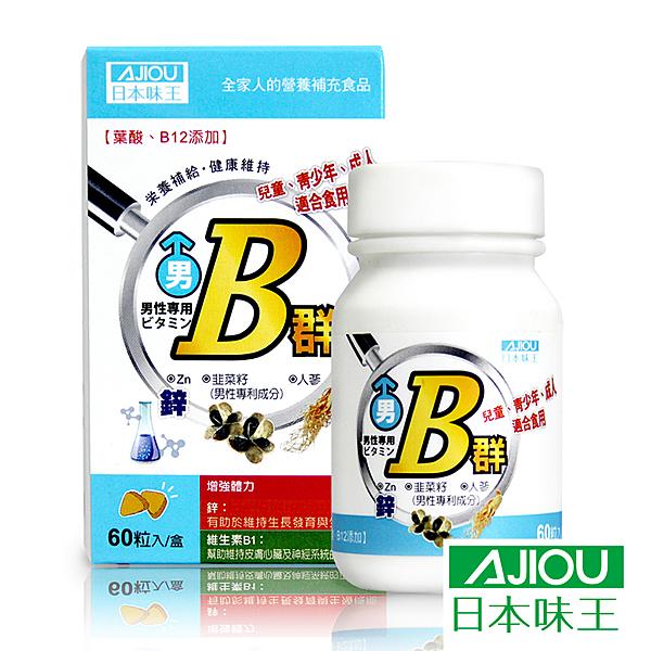 日本味王 男用維生素B群加強錠 60粒 專品藥局【2012787】