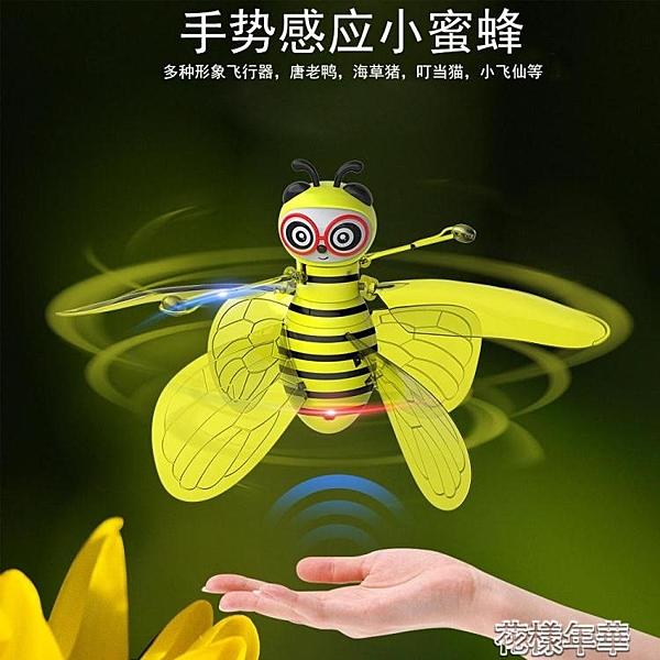 手感應懸浮飛行器小蜜蜂黃人兒童玩具智慧遙控飛機場花樣年華