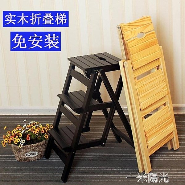 實木家用摺疊梯多功能樓椅梯凳加厚室內登高小梯子創意三四步爬梯  WD 聖誕節免運