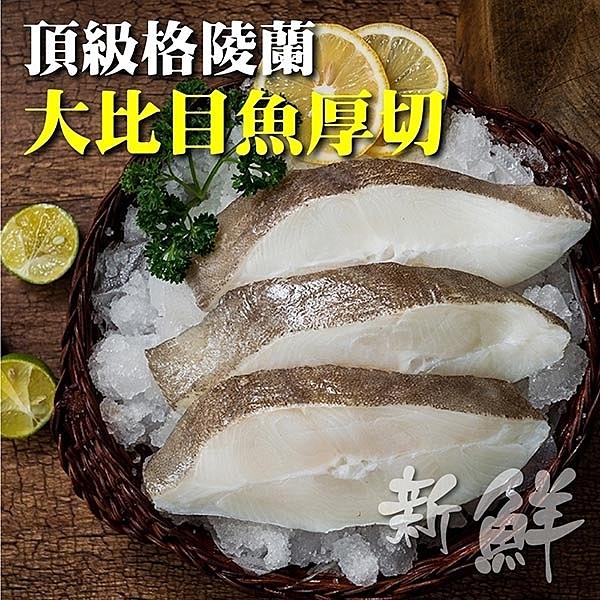 【海肉管家】鮮凍格陵蘭大比目魚厚切X1片(300g±10%/片)