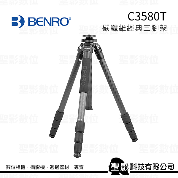 【聖影數位】百諾 BENRO C3580T 碳纖維 經典系列腳架 4節 高度187cm 收長度61cm 承重18kg【公司貨】