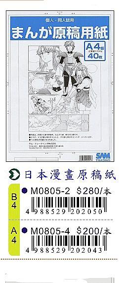日本漫畫原稿紙A4*0805_4