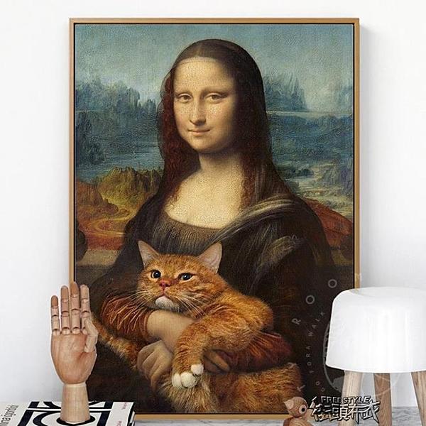 掛畫散步去橘貓惡搞蒙娜麗莎藝術裝飾樣板間房客餐廳背景牆壁掛畫玄關 【快速出貨】