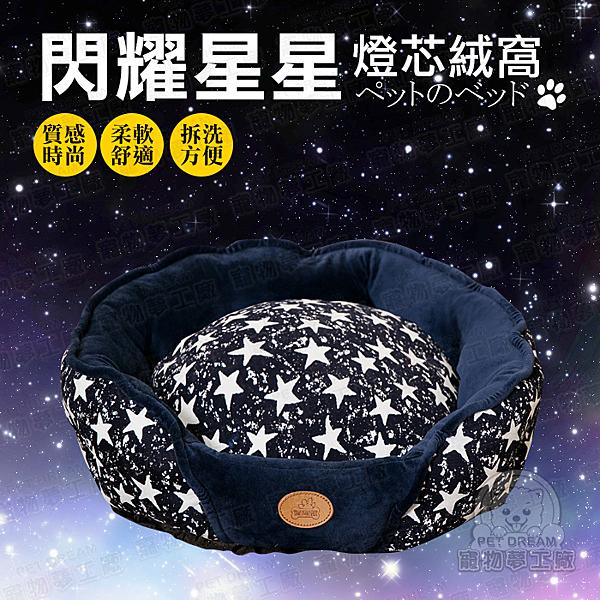 寵物窩床 閃耀星星燈芯絨窩 M號 寵物保暖窩 寵物窩 可拆洗 狗窩 貓窩 寵物床 狗床 貓床 寵物用品