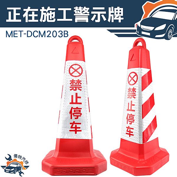 [儀特汽修]MIT-RRW650禁止停車警示牌 停車樁 請勿泊車告示牌 路錐 雪糕筒 車位樁停車牌