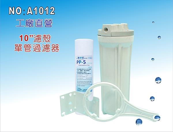 """【龍門淨水】10""""單管濾水器 淨水器 餐飲設備 電解水機 飲水機 前置(貨號A1012)"""