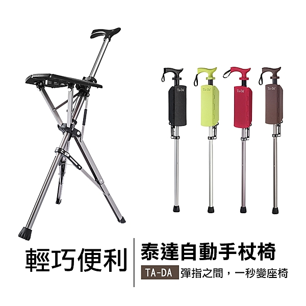 【索樂生活】Ta-Da泰達自動手杖椅.拐杖椅收納椅 折疊椅隨身椅 登山杖健走杖 登山助力杖