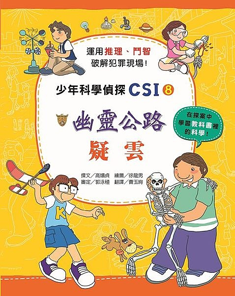 少年科學偵探CSI(8):幽靈公路疑雲