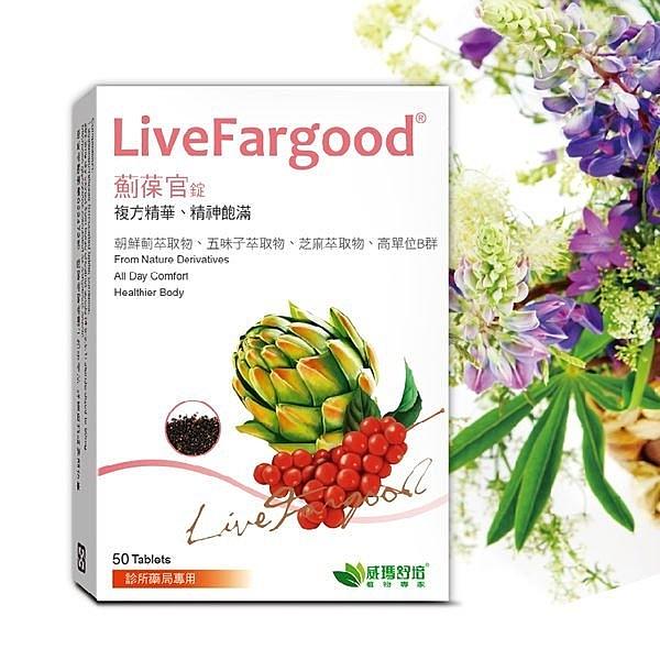LiveFargood 薊葆官-50粒 (德國威瑪舒培出品) 專品藥局【2003844】