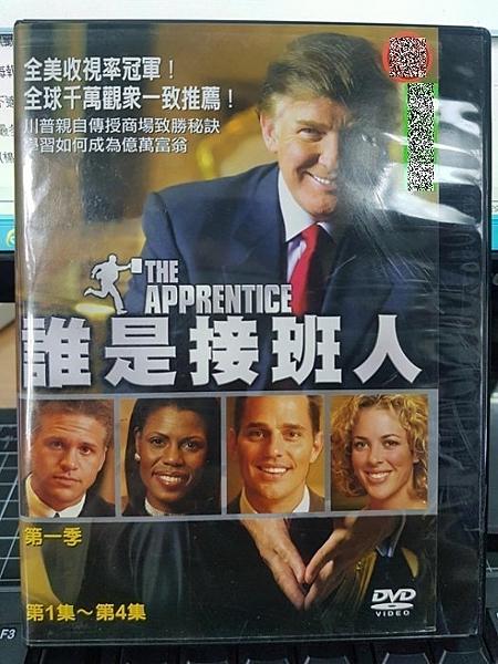 挖寶二手片-R29-正版DVD-歐美影集【誰是接班人 第1季/第一季 全8碟】-(直購價)
