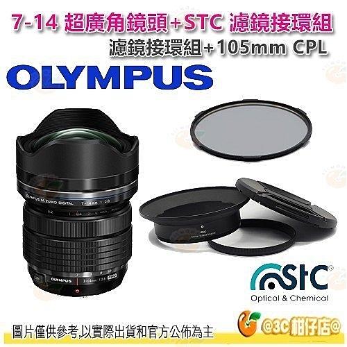 送蔡司拭鏡紙1盒 Olympus 7-14mm 鏡頭 + STC 接環組含 105mm CPL 偏光鏡 公司貨 7-14