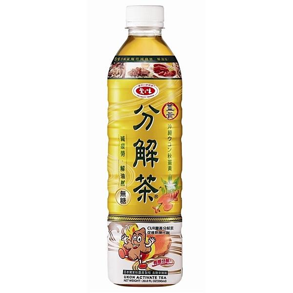 【免運/聯新貨運】愛之味分解茶-秋薑黃(無糖)590ml*24入/箱【合迷雅好物超級商城】
