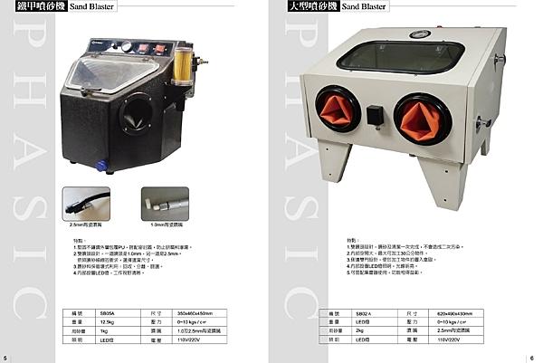 噴砂工具-飛旗0自動電動手提攜帶式乾式濕式移動型回收式噴砂機噴砂嘴噴砂管噴砂桶噴砂設備8