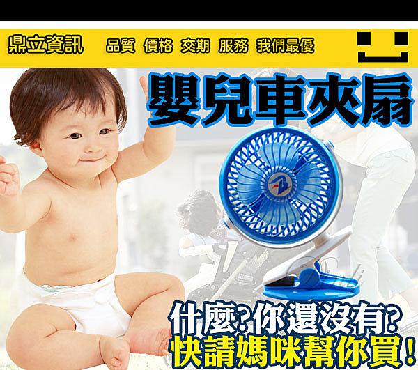 【送18650 充電電池】迷你usb風扇 嬰兒車風扇 進化版 夾扇/立扇 推車 嬰兒床 寵物