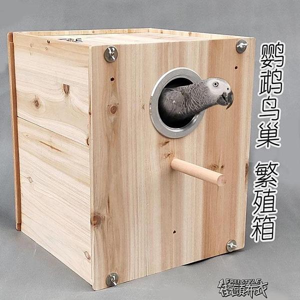 鸚鵡鳥窩鸚鵡繁殖箱養殖巢箱睡覺鳥窩 YXS 【新年盛惠】
