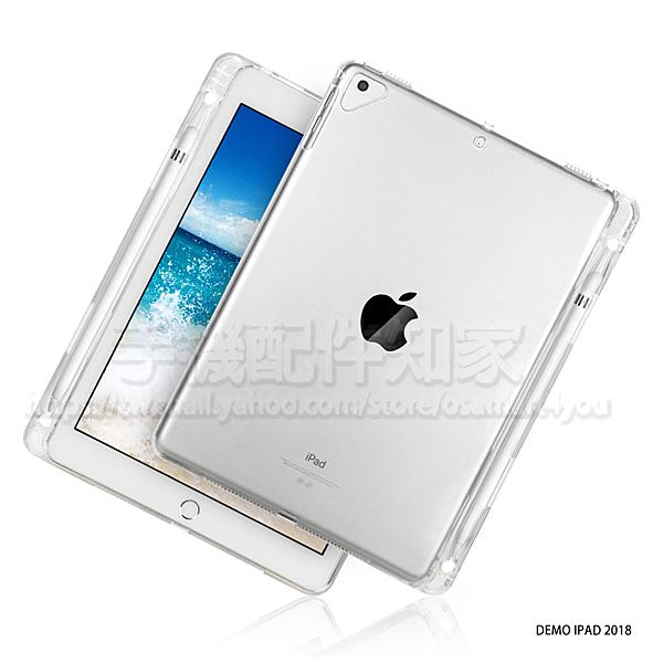 【帶筆槽 TPU】Apple iPad Pro 10.5吋、iPad 10.2吋 iPad 7代/8代 透明保護殼/清水布丁套/軟殼保謢套