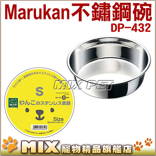 ◆MIX米克斯◆日本Marukan【DP-432】 不鏽鋼碗(S) 犬用白鐵碗.防止細菌附著滋生