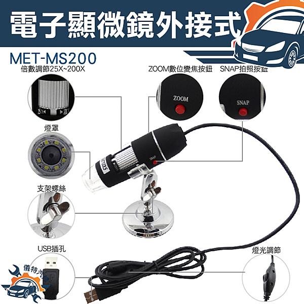 《儀特汽修》MET-MS200電子顯微鏡外接式 可連續調整光源 多角度固定腳架 200倍 USB連結 拍照錄影