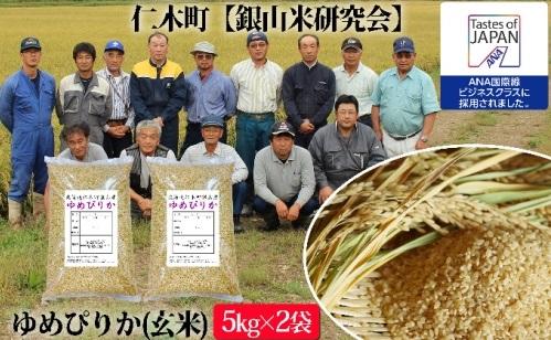 北海道仁木町の銀山米研究会の人たちとゆめぴりか