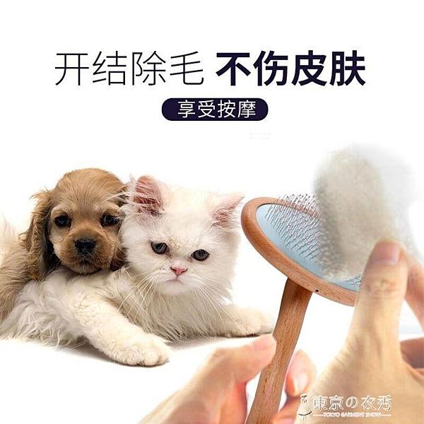 快速出貨 寵物狗狗梳子去毛除毛擼毛神器泰迪梳毛器刷貓毛清理器大型犬用  【新年元旦特惠】