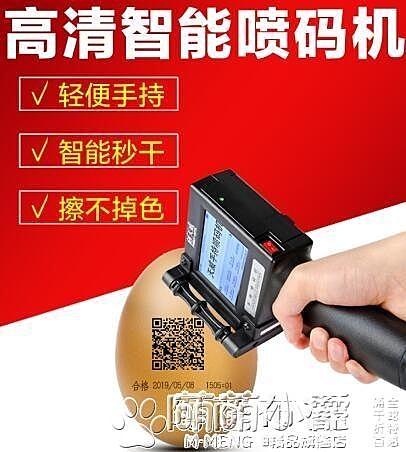 噴碼槍 天威PR1000智慧手持式噴碼機打生產日期小型激光全自動噴碼器雞蛋  交換禮物DF