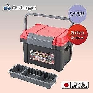 日本,Shield,密封防塵超納重收納工具箱,SBS,500型,紅色SBS,紅色,厚實材質堅...