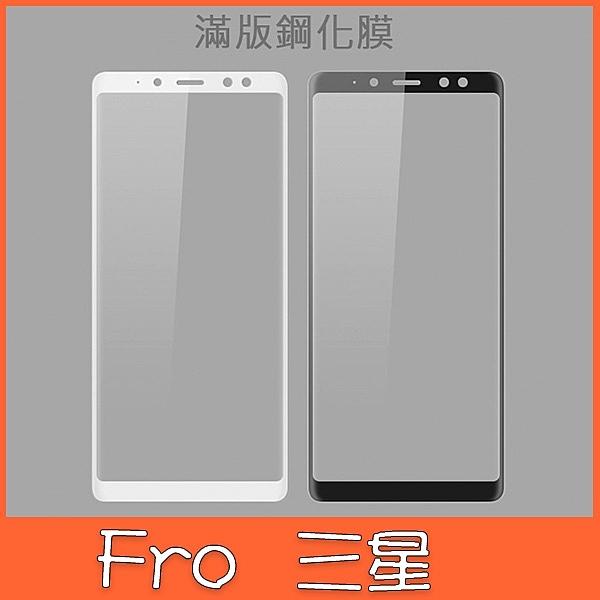 三星 A80 A70 A60 A30 A40S A9 2018 A7 2018 A8S 2019 A6+ A8+ 滿版玻璃貼 滿版鋼化膜 螢幕保護貼 9H鋼化玻璃貼