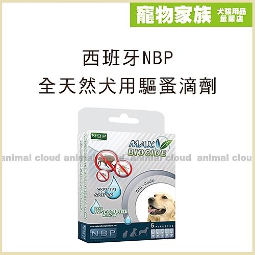 寵物家族-西班牙NBP全天然犬用驅蚤滴劑(5劑入)