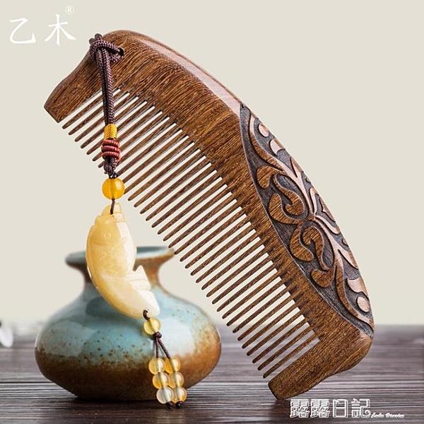 整木雕刻花檀木梳子家用按摩梳防捲發密寬齒女靜電美發刻字diy梳 露露日記