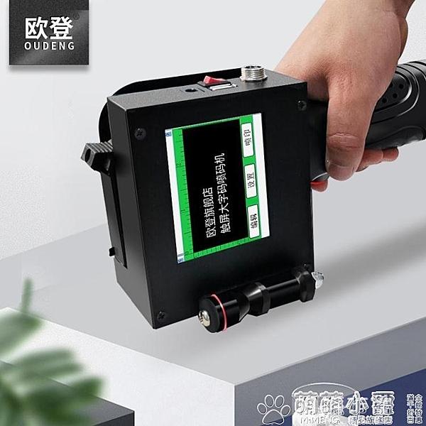 噴碼槍 歐登OD-1530智慧手持式多功能大字體噴碼機打生產日期手動噴碼全自動  交換禮物DF