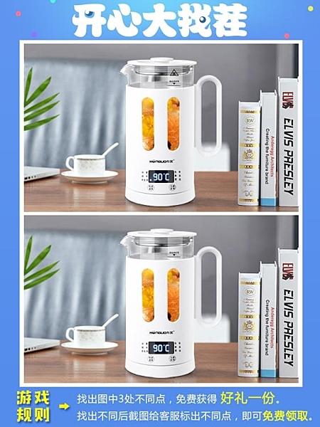 紅果養生壺辦公室小型1人用全玻璃一體煮茶器小迷你花茶壺全自動怦然心動nms