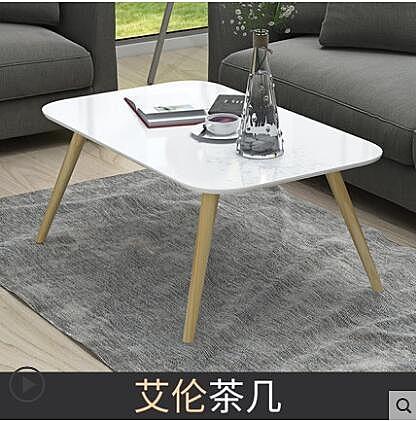 北歐小茶几簡約客廳小桌子迷你簡易茶几小戶型實木橢圓形茶几邊幾【長方形120*60】