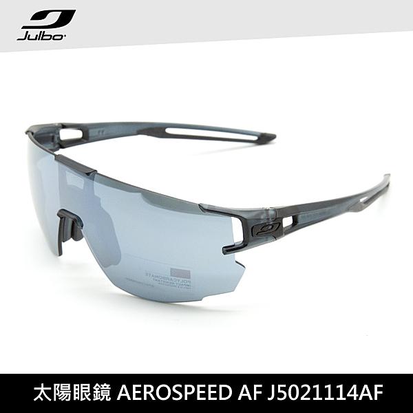 Julbo 太陽眼鏡AEROSPEED AF J5021114AF / 城市綠洲 (太陽眼鏡、跑步騎行鏡、抗UV)