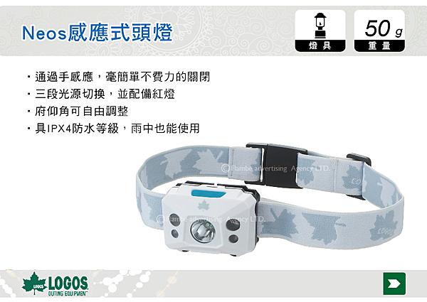   MyRack   日本LOGOS neos感應式頭燈 營燈 工作燈 警示燈 No.74175006