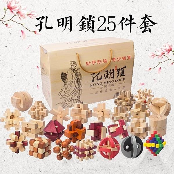 智力玩具 孔明鎖25件套裝禮盒益智中國古典解鎖魯班鎖智力榫卯智商玩具學生