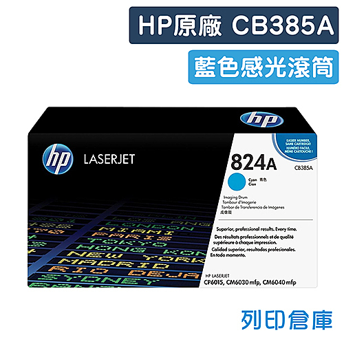 原廠感光滾筒 HP 藍色感光鼓 CB385A/CB385/385A/824A /適用 HP Color LaserJet CM6030/CM6030f/CM6040/CM6040f