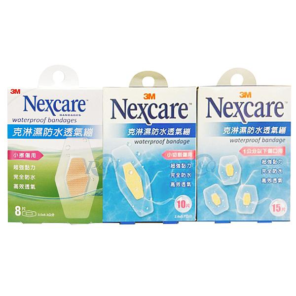 3M Nexcare 克淋濕防水透氣繃 (滅菌) 小擦傷用-8片/小切割傷用-10片/1公分以下傷口用-15片 專品藥局