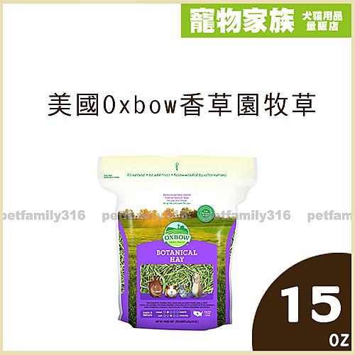 寵物家族-美國Oxbow香草園牧草15oz