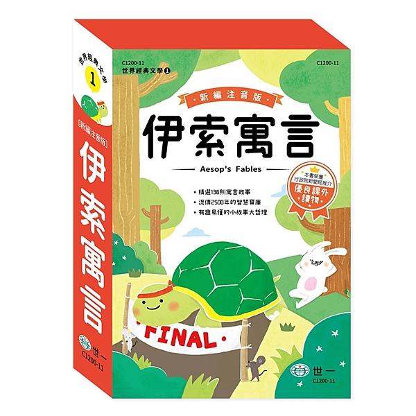 新編伊索寓言(全套3冊/不分售) (C1200-11)
