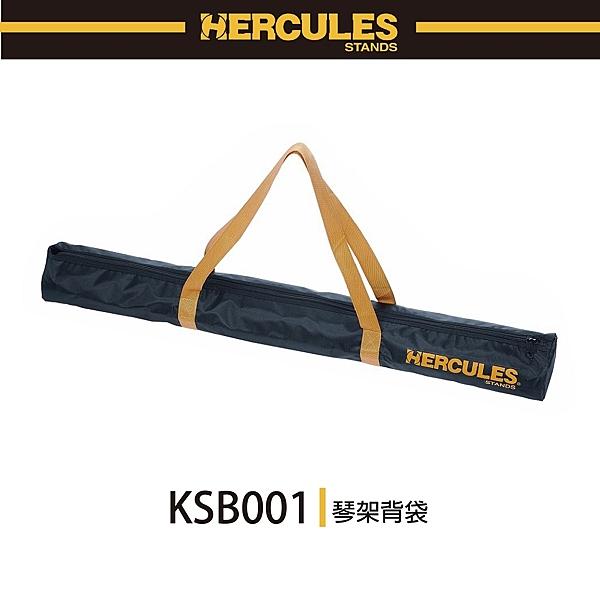 【非凡樂器】HERCULES KSB001/琴架背袋/公司貨
