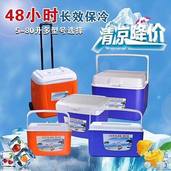 保溫箱戶外冷藏箱車載商用冰桶便攜送餐外賣家用裝冰塊的保冷箱 洛小仙女鞋