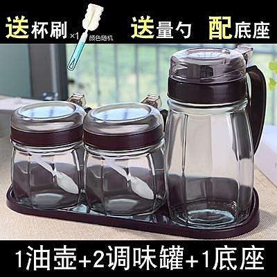 調料盒 廚房用品玻璃調料盒鹽罐調味罐家用油壺罐子收納盒調味瓶組合套裝
