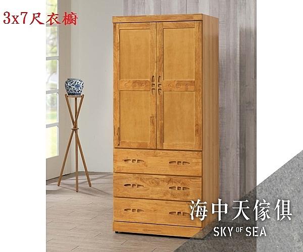 {{ 海中天休閒傢俱廣場 }} G-02 摩登時尚 衣櫥系列 127-3 香檜3x7尺衣櫥