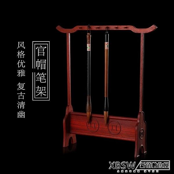 新中式高檔筆架創意毛筆架高檔明式復古紅木毛筆掛放毛筆掛件『新佰數位屋』