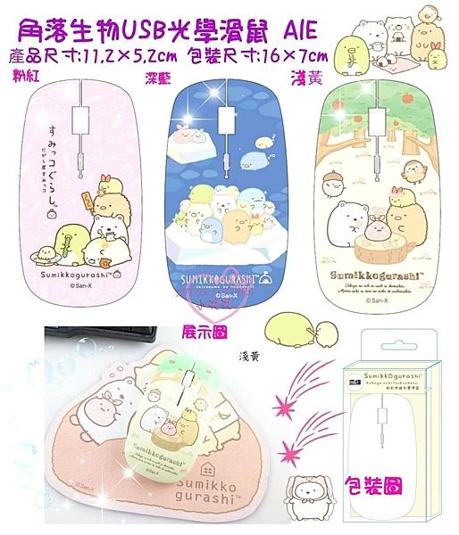 ♥小花花日本精品♥角落生物SUMIKKO GURASHI USB光學滑鼠三款滿版圖粉/藍/黃 下單選一 21110702