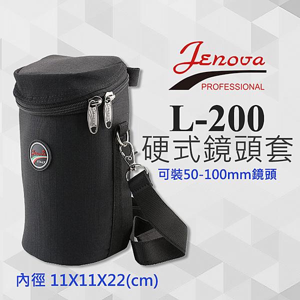 【鏡頭袋】直徑11公分 高22cm 吉尼佛 Jenova L-200 硬式 拉鍊 保護 鏡頭套 包 套筒 可搭背包 腰帶