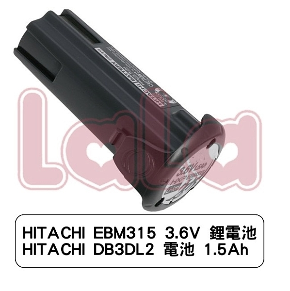 日立 hitachi db3dl2 鋰電池 3.6v 日立 hitachi DB3DL鋰電池 ebm315 3.6v電池