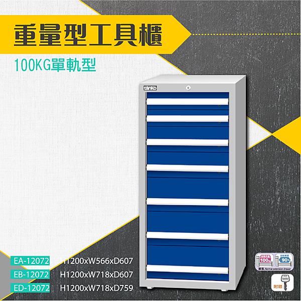 天鋼-ED-12072《重量型工具櫃》100KG單軌型 收納櫃 櫃子 工具收納 五金收納櫃 置物櫃