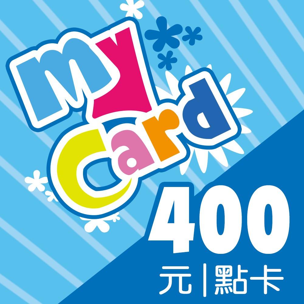 MyCard 400點點數卡 【經銷授權 APP自動發送序號】