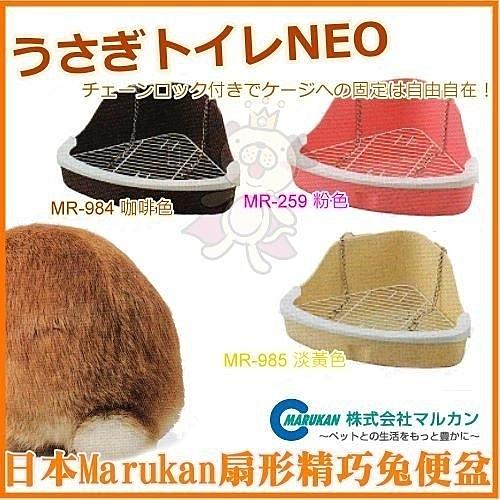『寵喵樂旗艦店』 【MR-259/MR-985/MR-984】日本Marukan扇形精巧兔便盆